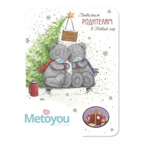 Открытка Мишки пьют чай Любимым родителям в Новый год