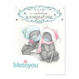 Открытка Мишки Тедди в зимних шапочках Для тебя с любовью в Новый год