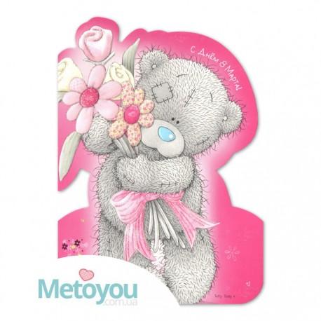 Открытка фигурная Мишка с букетом весенних цветов С Днем 8 Марта!