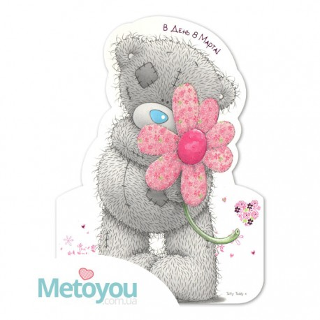 Открытка фигурная Мишка с весенним цветком В День 8 Марта!