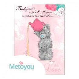 Открытка Мишка наливает чай Бабушка в День 8 Марта хочу сказать тебе спасибо...