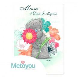 Открытка Мишка с розовым цветком Маме в День 8 Марта