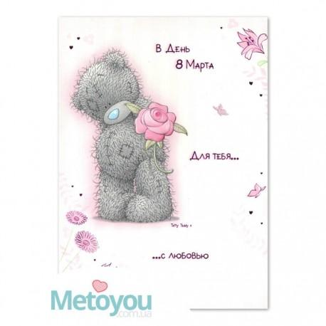Открытка Мишка с розой В День 8 Марта для тебя с любовью