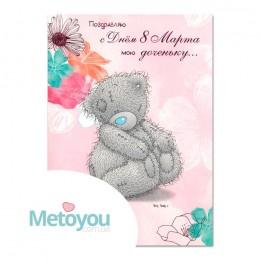 Открытка Мишка сидит Поздравляю с Днем 8 Марта мою доченьку...