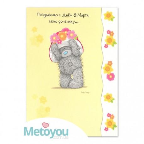 Открытка Мишка в весенней шляпке Поздравляю с Днем 8 марта мою доченьку...