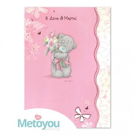 Открытка Мишка с букетом весенних цветов В день 8 Марта!