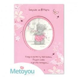 Открытка Мишка с подносом и в фартуке Бабушке на 8 Марта