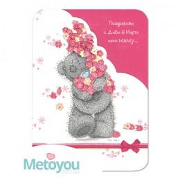 Открытка Мишка с букетом цветов Поздравляю с Днем 8 Марта мою маму...
