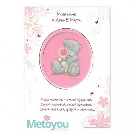 Открытка Мишка с весенним цветком Моей маме в День 8 Марта!