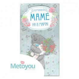 Открытка Мишка с букетом Лучшей маме на 8 Марта!