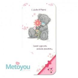 Открытка Мишка с цветком С Днем 8 Марта!