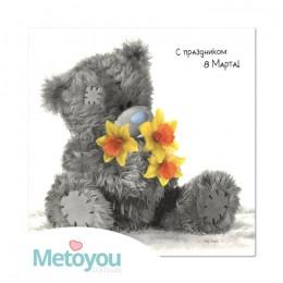 Открытка Мишка с весенними цветами С праздником 8 Марта!