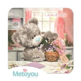 Открытка Мишка с корзиной цветов С Днем 8 Марта!