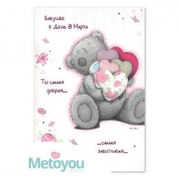 Открытка Мишка с разноцветными сердцами Бабушке в День 8 Марта