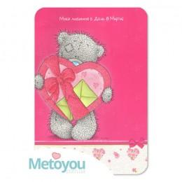 Открытка Мишка с подарком в виде сердца Моей любимой в День 8 Марта!