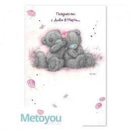 Открытка Мишки с розой Поздравляю С Днем 8 Марта...