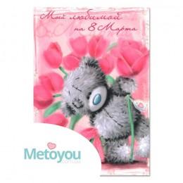 Открытка Мишка с букетом роз за спиной Моей любимой на 8 Марта