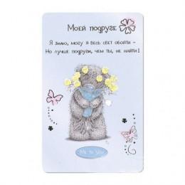 Карточка на память Мишка с букетом цветов Моей подруге (G01Q0443)