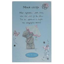 Карточка на память Мишка с зонтиком Моей сестре (G01Q0439)