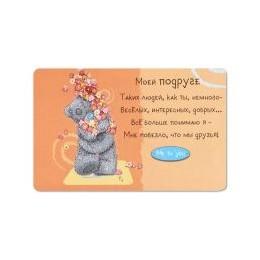 Карточка на память Мишка с цветами Моей подруге (GYQ0272R)