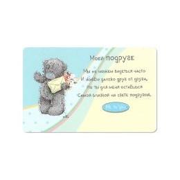 Карточка на память Мишка с конвертом Моей подруге (GYQ0273R)