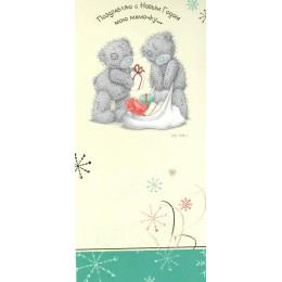 Открытка Мишки с мешком подарков Поздравляю с Новым Годом мою мамочку...