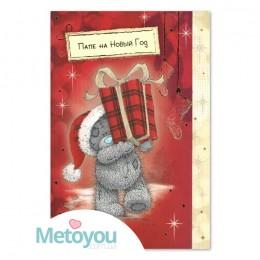 Открытка Мишка с подарком Папе на Новый Год